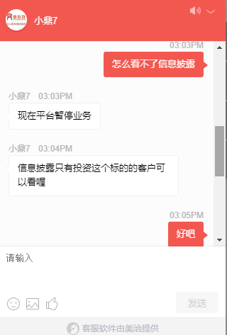 """温州P2P平台""""鼎信贷""""暂停业务 开启展期计划"""