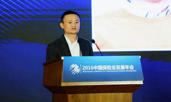 马云最新演讲:缺乏这三样东西,互联网金融风险会很大
