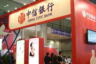 中信银行公布上半年互金成绩单 与BATJ均有合作
