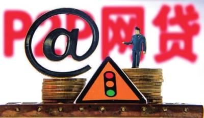 华泰证券:P2P网贷借款上限体现小额分散原则,将降低集中度风险