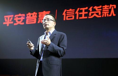 平安普惠贷款余额突破1200亿 推出i贷2.0