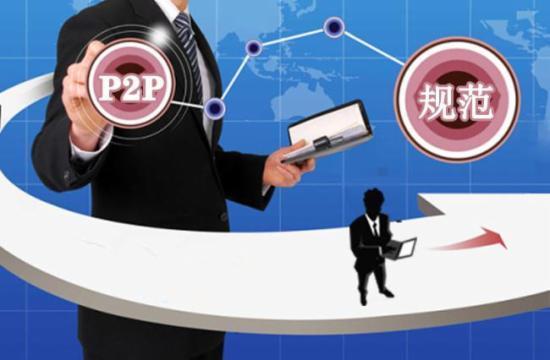 业内高管解读P2P网贷暂行管理办法