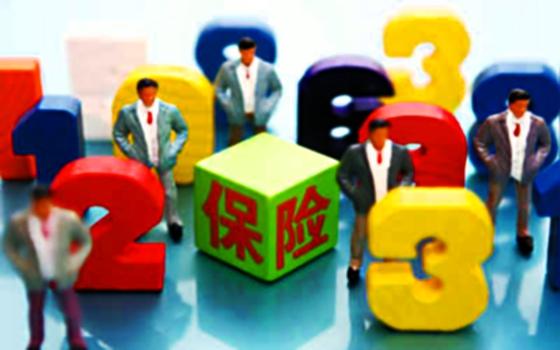 """保监会发布保险业""""十三五""""规划 将加大互联网保险试点"""