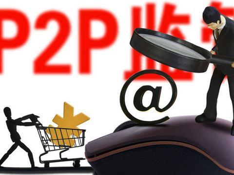 """大额P2P业务转型迎考 业内探索""""联合放贷"""""""