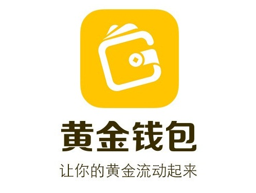 黄金钱包宣布完成pre C轮融资 国资背景公司入股