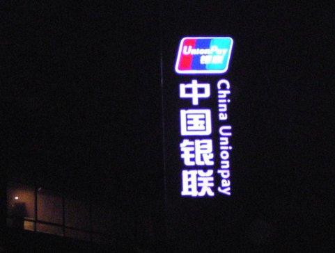 中国银联试水区块链 银行间共享积分