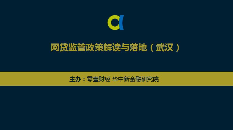 监管之下的网贷平台应对与发展(武汉)