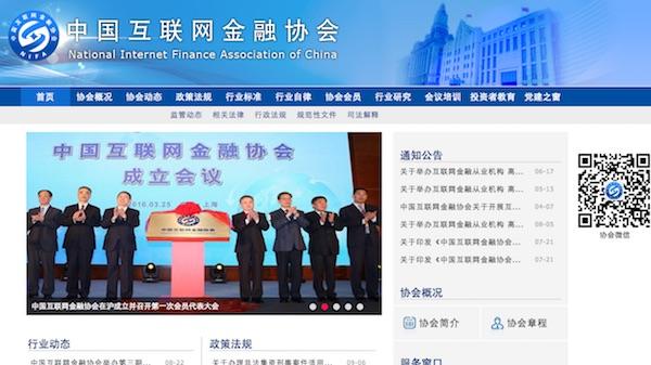 中国互联网金融协会官方网站上线