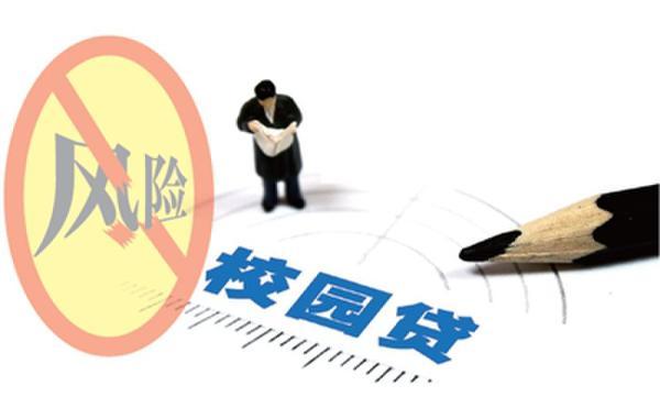 """广州互金协会下发规范校园贷通知 列""""八不得""""规定"""