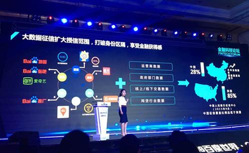 百度副总裁黄爽:消费金融有数十万亿级的潜在市场