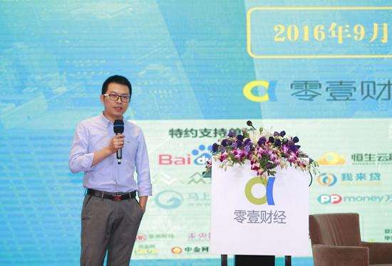 零壹财经CEO柏亮:消费金融有四大发展趋势