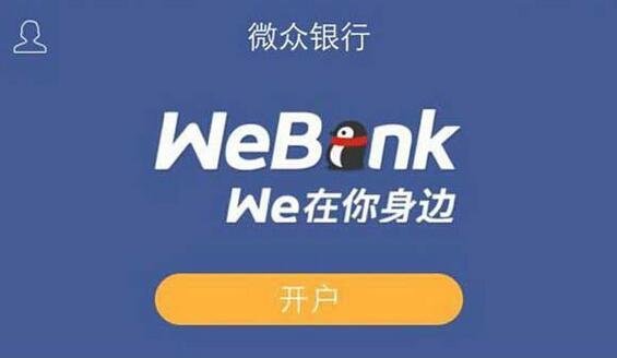 微众银行:技术连接者 | 最炫Fintech风