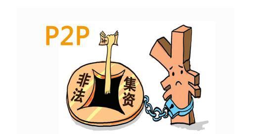 山东P2P平台美E贷非法集资2600万 两负责人获刑