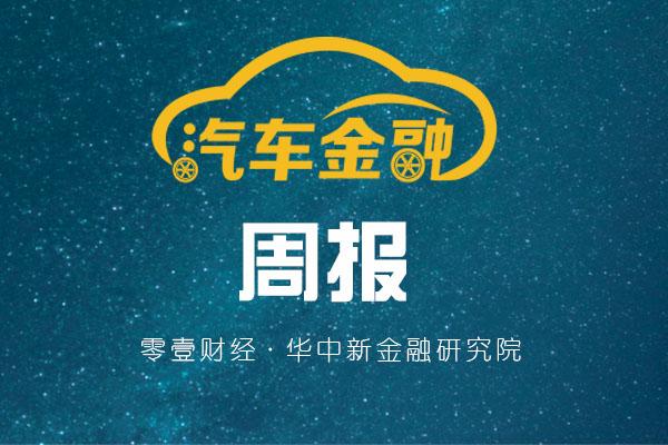 汽车金融周报:8月份中国P2P车贷交易额30强;汽车金融成红海 P2P平台如何突破发展瓶颈?