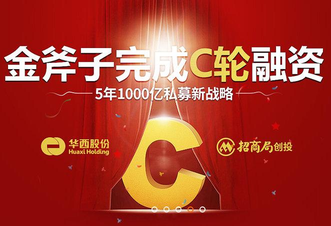 金斧子宣布获得数亿元C轮融资  由华西股份领投
