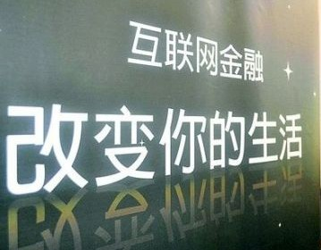银票网CEO刘榕宾:监管时代下互联网金融的三个创新维度