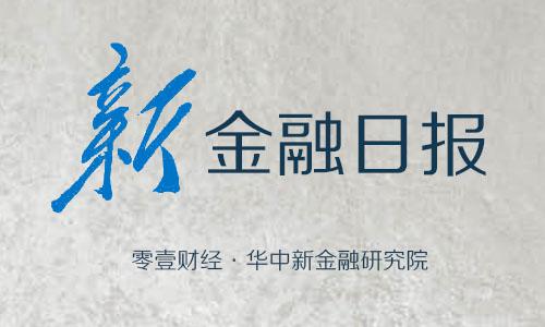 新金融日报:海航旗下易生金服将完成40亿元B轮融资;广西人行处罚两支付机构