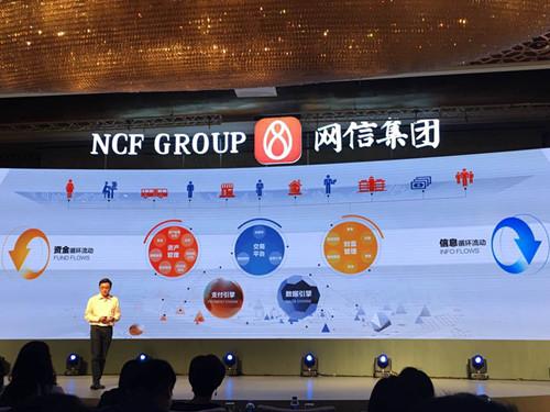 网信集团业务大整合,划分资产管理、财富管理、交易平台三大块