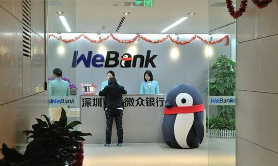 微众银行:单月放贷量超过100亿,却没法直接吸收一分钱存款