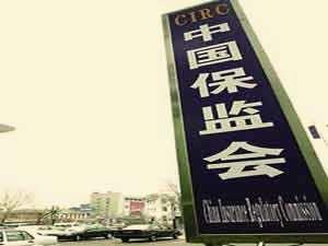 中国保监会等14部门联合印发《互联网保险风险专项整治工作实施方案》 附全文、答记者问