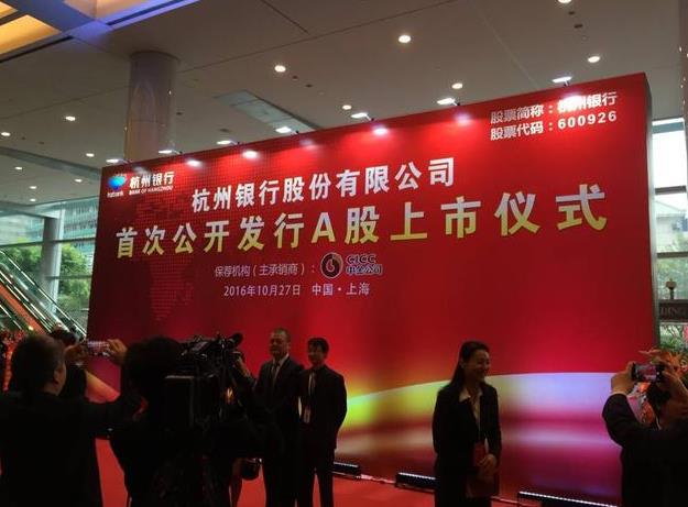 """杭州银行上交所正式挂牌上市 表示将""""拥抱新经济,开启新金融"""""""