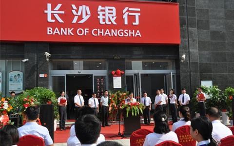 长沙银行发布互联网消费金融产品,客户准入采取白名单制