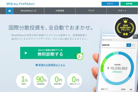 日本资产管理创企WealthNavi获1500万美元B轮融资