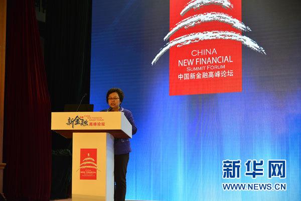 国务院参事室副主任王红:对新金融应实行节能监管、行为监管和穿透式监管