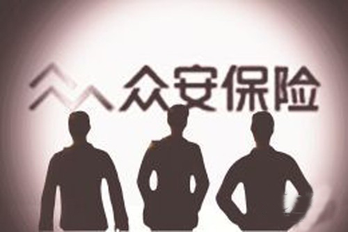 逾500亿估值众安保险传明年香港上市 业绩为啥萎啦