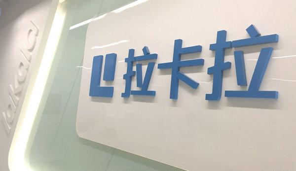拉卡拉支付集团已经接受上市辅导,时机成熟将申请IPO