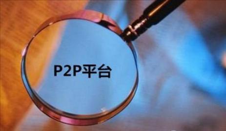 属地管理之困:成都P2P爆雷 深圳投资人维权难