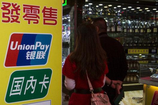 银联发布史上最严《银联卡受理市场违规约束实施细则》  情节严重者将终止办卡权限