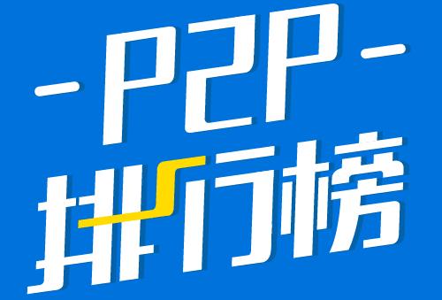 10月份中国P2P平台贷款余额百强榜