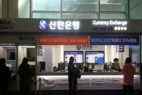 韩国最大金融机构新韩银行将在下月提供比特币汇款服务