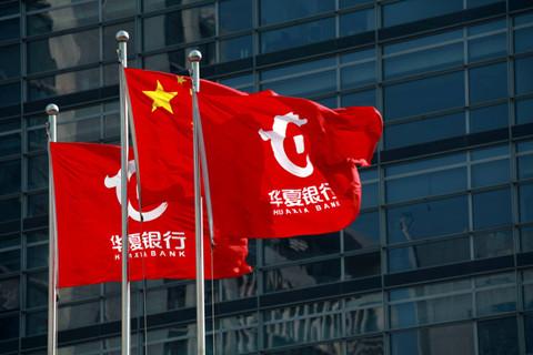 华夏银行拟出资2.55亿元设立消费金融公司,持股51%