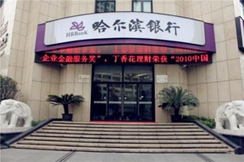 哈银消费金融公司获批筹建,摘得全国第17张消金牌照