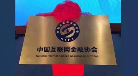 """中国互联网金融协会启动""""互金优才计划"""""""
