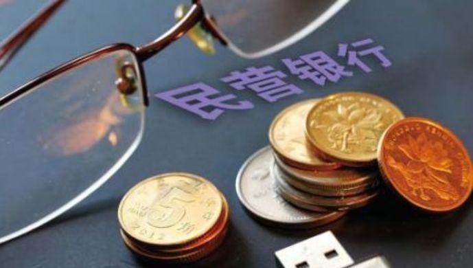 安徽首家民营银行安徽新安银行获批筹建,注册资本20亿元