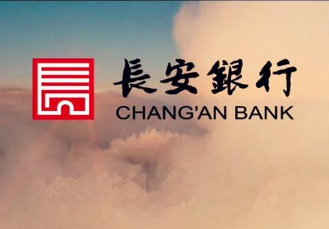 陕西长银消费金融正式开业,申请获批至开业历时一年