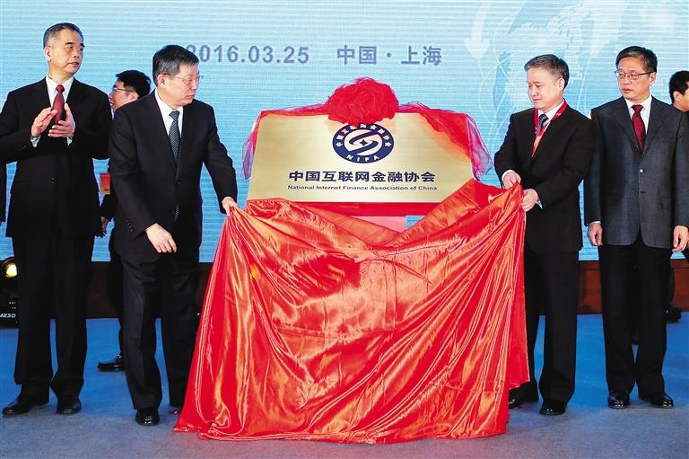 中国互金协会第二批会员招募已开始 新增P2P会员