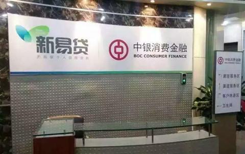 中银消费金融发行24.98亿ABS产品,融资成本创行业新低