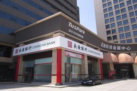 陕西长银消费金融有限公司获准开业,注册资本3.6亿