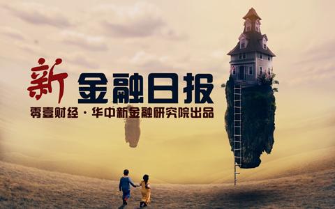 新金融日报:江苏银行拟发起设立消费金融公司;希望银行定位为互联网银行