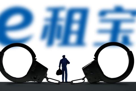 """公安机关公布""""e租宝""""案进展 已有超24万投资人完成登记"""