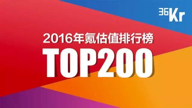 36氪发布《2016年氪估值排行榜》,这些金融科技公司上榜了 | 榜单