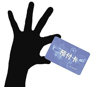 央行同时对两家支付机构作出行政处罚 业务均覆盖预付卡的发行与受理
