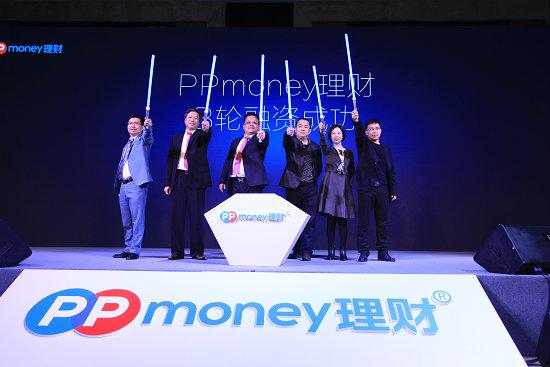 PPmoney获3.75亿B轮融资 全面转型为综合金融平台