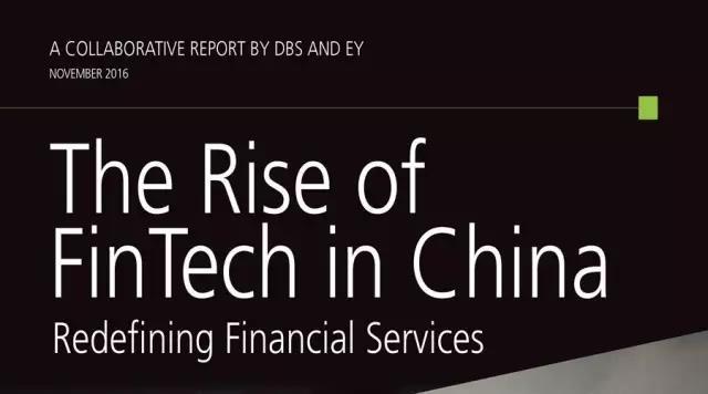 安永、星展银行:中国已成为全球金融科技中心 | 报告
