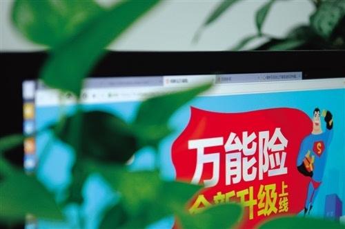 保监会暂停华夏人寿、东吴人寿互联网保险业务