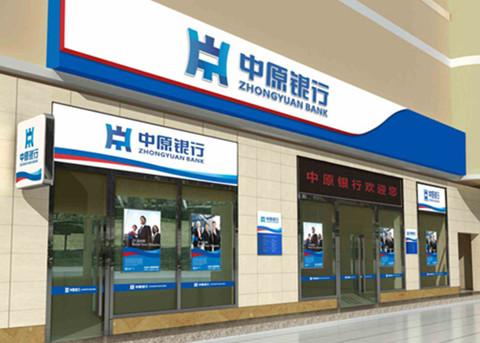 中原银行获准筹建消费金融公司,注册资本5亿